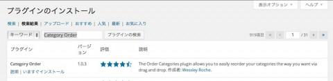 """Category Order""のインストール"