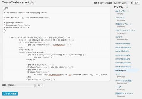アイキャッチ画像位置変更/content.phph編集画面