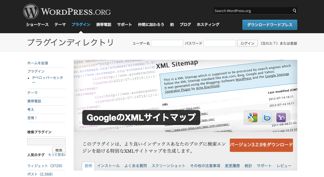 google xml sitemaps 検索エンジン上位表示に強いプラグイン 設定方法