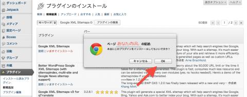 Google XML Sitemapsのインストール確認