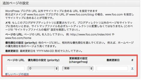 Google XML Sitemaps新しいサイトの追加フィールド