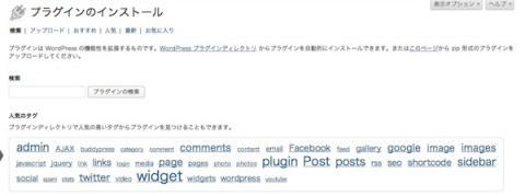 MasterPostAdvertのインストール、検索