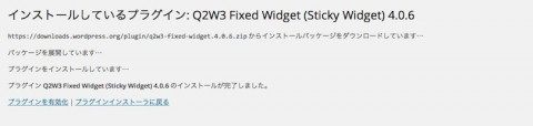 Q2W3 Fixed Widgetの有効化