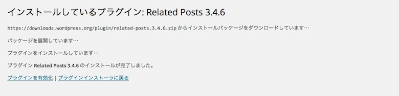 """Related Posts""の有効化"