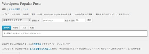 """Wordpress Popular Posts""の統計管理"