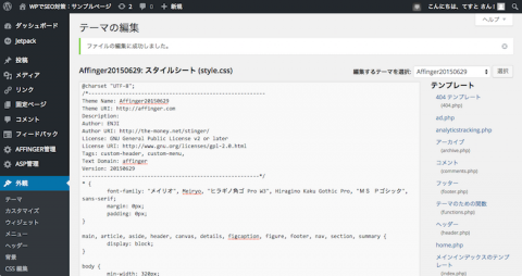 AFFINGER、CSS編集画面