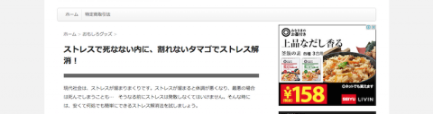 AFFINGER/タイトル下の投稿日・更新日削除後のレイアウト変更後