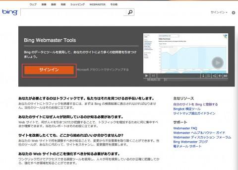 Bing(旧MSN)のサイト登録-ビングWebマスターツール