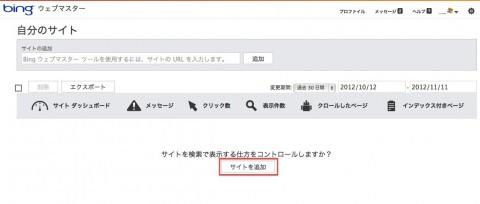 Bing(旧MSN)のサイト登録-サイト追加手順