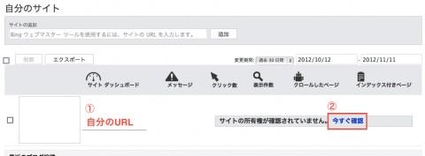 Bing(旧MSN)のサイト登録-サイト追加-確認画面