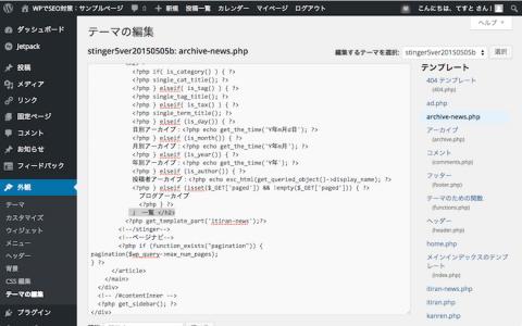 CPT UI/アーカイブ修正ソース1