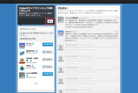 Twitterアカウント作成①