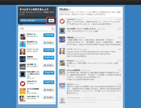 Twitterアカウント作成②