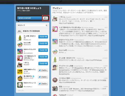 Twitterアカウント取得⑥ゆるキャラ