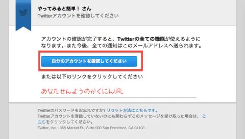Twitterアカウント取得⑪確認メール