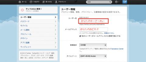 Twitterアカウント設定変更②ユーザー名変更