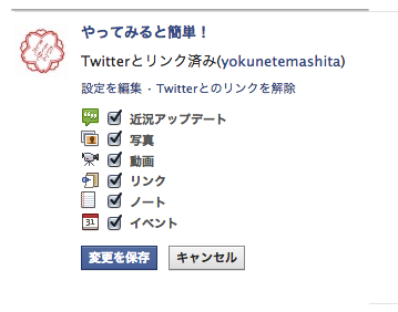 fecebook→Twitter連携アプリ詳細設定
