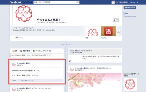 fecebook→Twitter連携確認