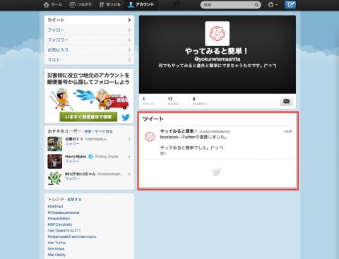 fecebook→Twitter連携確認投稿