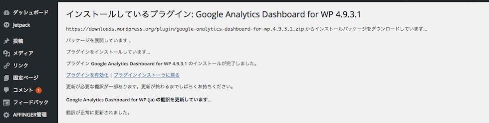 Google Analytics Dashboard for WP・有効化