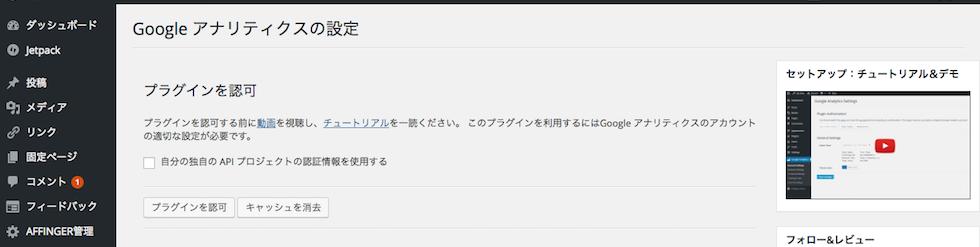 Google Analytics Dashboard for WP・設定