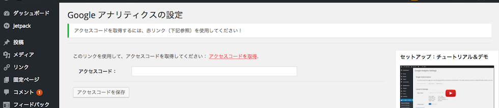 Google Analytics Dashboard for WP・アクセスコード取得