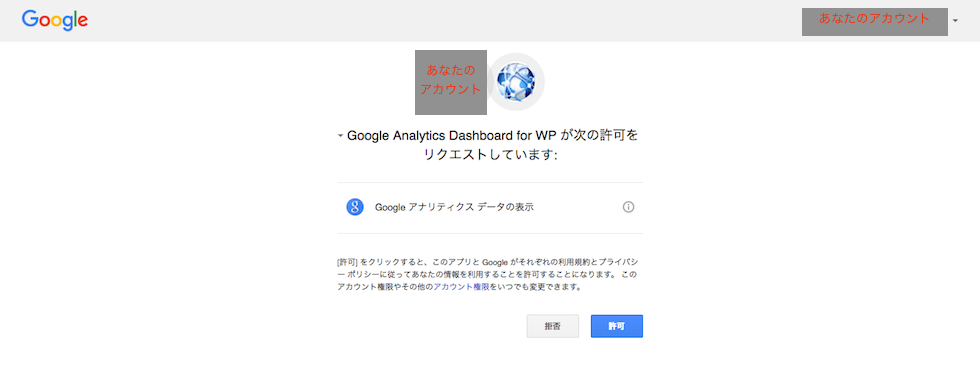 Google Analytics Dashboard for WP・リクエスト許可