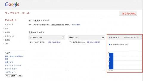 Googleウエブマスターツールサイトマップ送信後の確認