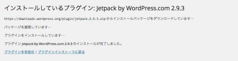 """Jetpack by WordPress 2.9.3""の有効化"