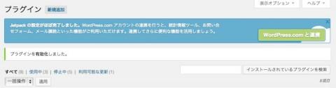 """Jetpack by WordPress 2.9.3""の連携"