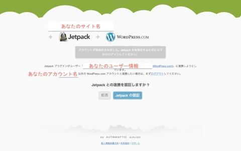 """""""Jetpack by WordPress 2.9.3""""のアカウントアクティブ化完了画面"""
