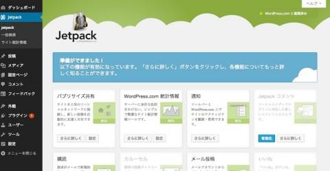 """""""Jetpack by WordPress 2.9.3""""の連携完了・管理画面"""