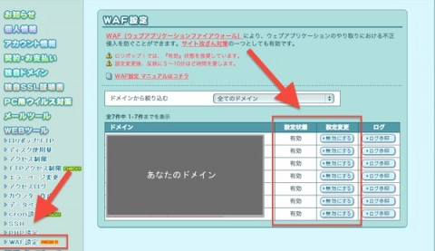 "WordPressプラグイン""Master Post Advert""のエラー対処方法"