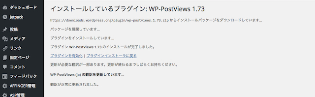 WP-PostViews:有効化