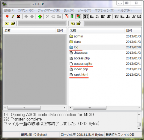 simaccess属性変更FTP画面