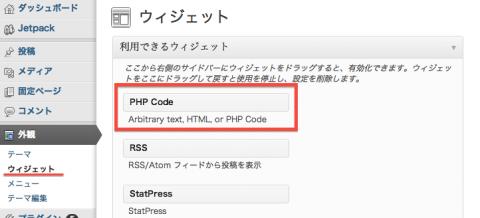 Executable PHP widgetウィジェットの追加