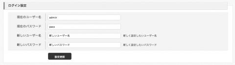 simaccessユーザー名、パスワード変更