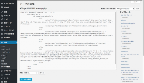 SNS Count Cacheのsns-top.php編集画面