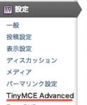 TinyMCE Advancedの設定画面に移動