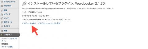 Wordbookerの有効化