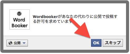Wordbookerの認可②