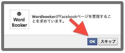 Wordbooker認可③
