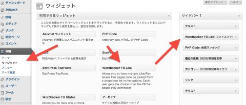 Wordbookerウィジェットの設置