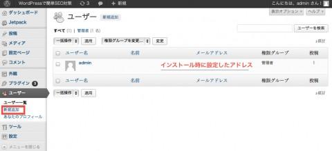 WordPressのユーザー名変更