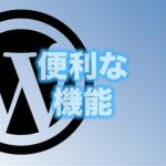 WordPressの便利機能