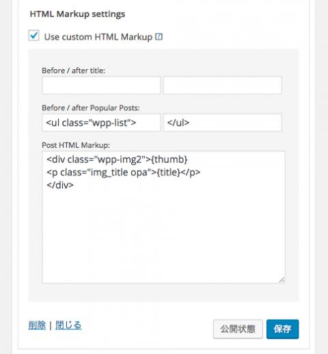 WPPアイキャッチ画像にタイトルを重ねる/HTML設定
