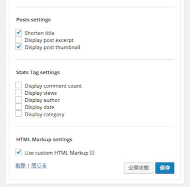 WPPウィジェット詳細項目表示設定