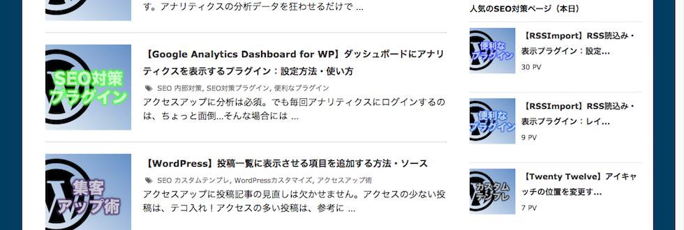 WPPレイアウト変更−閲覧数の追加