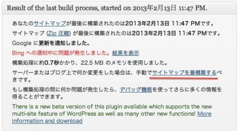 XML-Sitemapサイトマップ作成(更新時の再構築)
