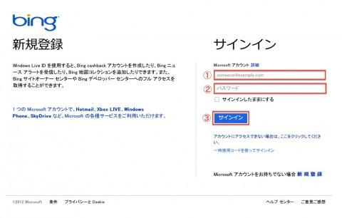 Bing(旧MSN)のサイト登録-サインイン画面